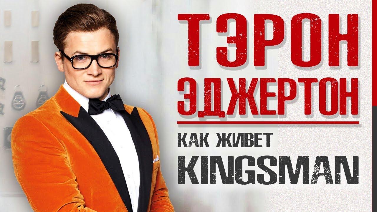 """Как живет звезда """"Kingsman: Секретная служба"""" - Тэрон Эджертон (Кино, Успех, Семья, Личная"""