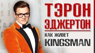 """Как живет звезда """"Kingsman: Секретная служба"""" - Тэрон Эджертон (Кино, Успех, Семья, Личная жизнь)"""