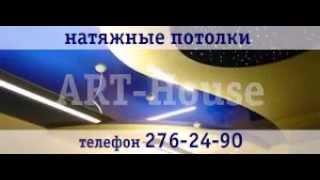 Натяжные потолки Пермь(, 2013-01-16T17:22:20.000Z)