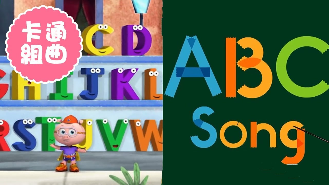 【學單字英文歌】Super Why + ABC SONGS|卡通歌組曲1+1|Alphabet Song|English Songs for Children|YOYO ABC|兒歌|童謠串燒 ...