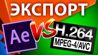 Adobe After Effects и экспорт кодека H.264 в новых версиях 2015-2017 года и позднее - AEplug 192