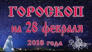 Гороскоп на сегодня 28 февраля 2018 года все знаки зодиака. Полнолуние через 2 дня.