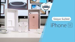 معاينة سريعة اَيفون اس اي الجديد - iPhone SE Review
