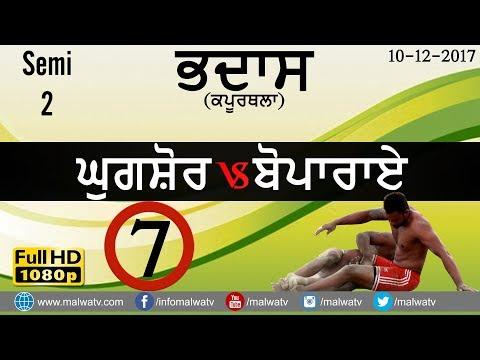 GHUGSHOR vs BOPARAI ● SEMI 2 at BHADAS Kapurthala ● ਕਬੱਡੀ ● कबड्डी ● کبڈی ● KABADDI CUP - 2017 ● 7