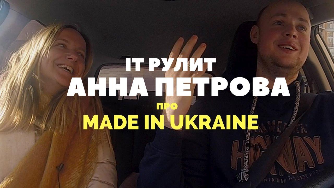 Анна Петрова про бизнес лагерь Made in Ukraine. Блог Михаила Щербачева - IT РУЛИТ