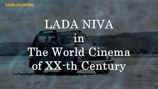 ЛАДА 4х4 Нива в мировом кино 20-го века. LADA 4x4 Niva in The World Cinema of XX Century. Part 1(http://youtu.be/bCcBVpUXTLA Авторский обзор. Посвящается первому серийному ВАЗ-2121. Впервые «Нива» появилась на больших..., 2014-04-06T19:50:51.000Z)