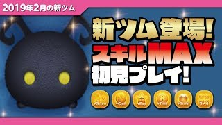 Disney Tsum Tsum - Shadow Skill Level 3 First Gameplay!(no magical time)