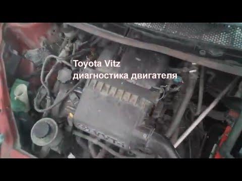 Toyota Vitz диагностика двигателя 1SZ-FE