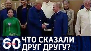 60 минут. Что Трамп и Путин успели сказать друг другу на фотосессии? От 10.11.17