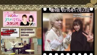 第9回 2016年11月23日 NMB48 三田麻央 桜 稲垣早希 まおきゅん.