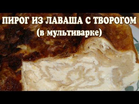 Пирог из лаваша с сыром и творогом в мультиварке