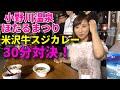 【大食い】山形小野川温泉ほたるまつり!30分カレー対決!【三宅智子】
