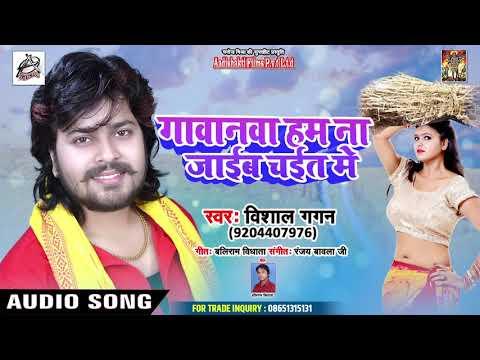 Vishal Gagan का देहाती चईता 2019 - गावनवा हम ना जाइब चइत में - Chait Ke Laydari - Chaita Songs 2019