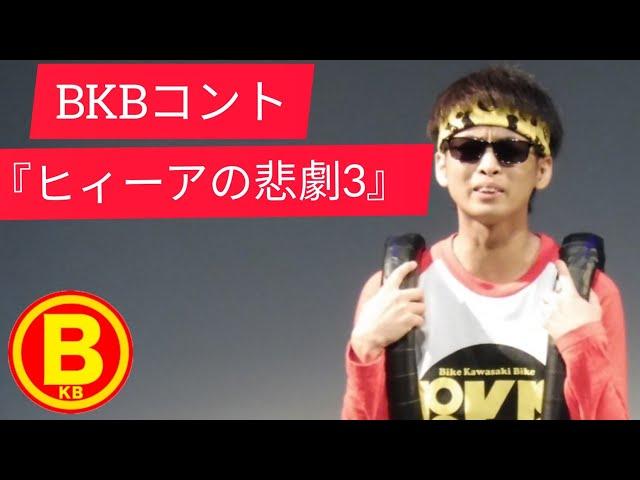 BKBコント『ヒィアの悲劇3』【公式ネタ】