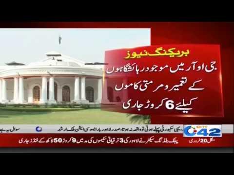 پبلک بلڈنگ سیکٹر نے لاہور کی 3 ترقیاتی سکیموں کی مد میں 9 کروڑ 50 لاکھ جاری