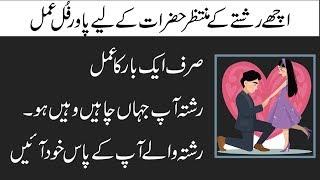 Powerful Wazifa for Marriage in 3 Days - Wazifa for Love Marriage | Qadria Wazaif