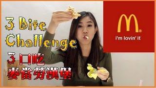 马来西亚女生 【吃汉堡挑战】三口吃完一颗【麦当劳】有日本某知名人物出现哦!汉堡挑战 Mcd 3 bite Challenge 【记得打开CC看有没有被点名挑战三口吃汉堡哦!】