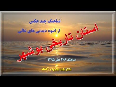 Bushehr sights