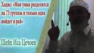 Ингушетия Иса Цечоев