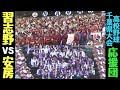 習志野高校vs安房高校 高校野球を見に行ってきた!千葉県 応援シーン 美爆音 【夏の高校野球2019➀】