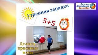 Тренировки дома для женщин / Делаем красивые ноги