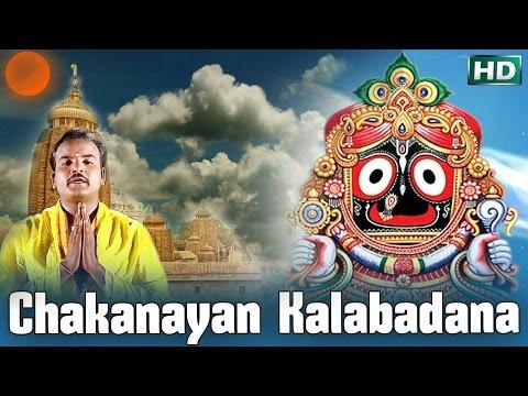 CHAKANAYAN KALABADANA ଚକାନୟନ କଳାବଦନ ||  Album- Mahabahu || Basanta Patra || SARTHAK MUSIC