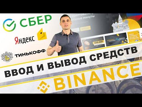 Ввод и вывод средств на бирже BINANCE ! Binance 2020. Bnb.