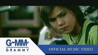 อธิบาย - บางแก้ว【OFFICIAL MV】