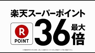 楽天スーパーSALE https://event.rakuten.co.jp/campaign/supersale/ 12...