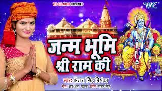 #अयोध्या श्री राम मंदिर निर्माण पे I #Antra Singh Priyanka का भजन I जन्म भूमि श्री राम की 2020 Song