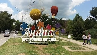 видео Описание курорта Анапа