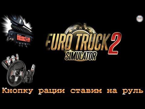 🔴Забиваем кнопку рации на руль. Euro Truck Simulator 2 Multiplayer