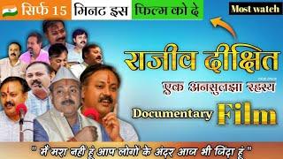 Documentary film of Rajiv Dixit, rajiv dixit biography।Life story। inklab Bharat