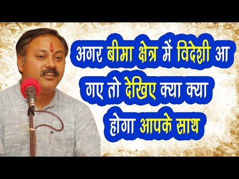 What Happen when FDI comes in Insurance Sector Exposed By Rajiv Dixit Ji