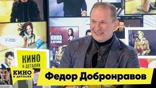 Федор Добронравов | Кино в деталях 13.03.2018 HD