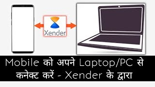 Connect Mobile to Laptop/PC by Xender