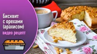 Бисквит с орехами (арахисом) — видео рецепт