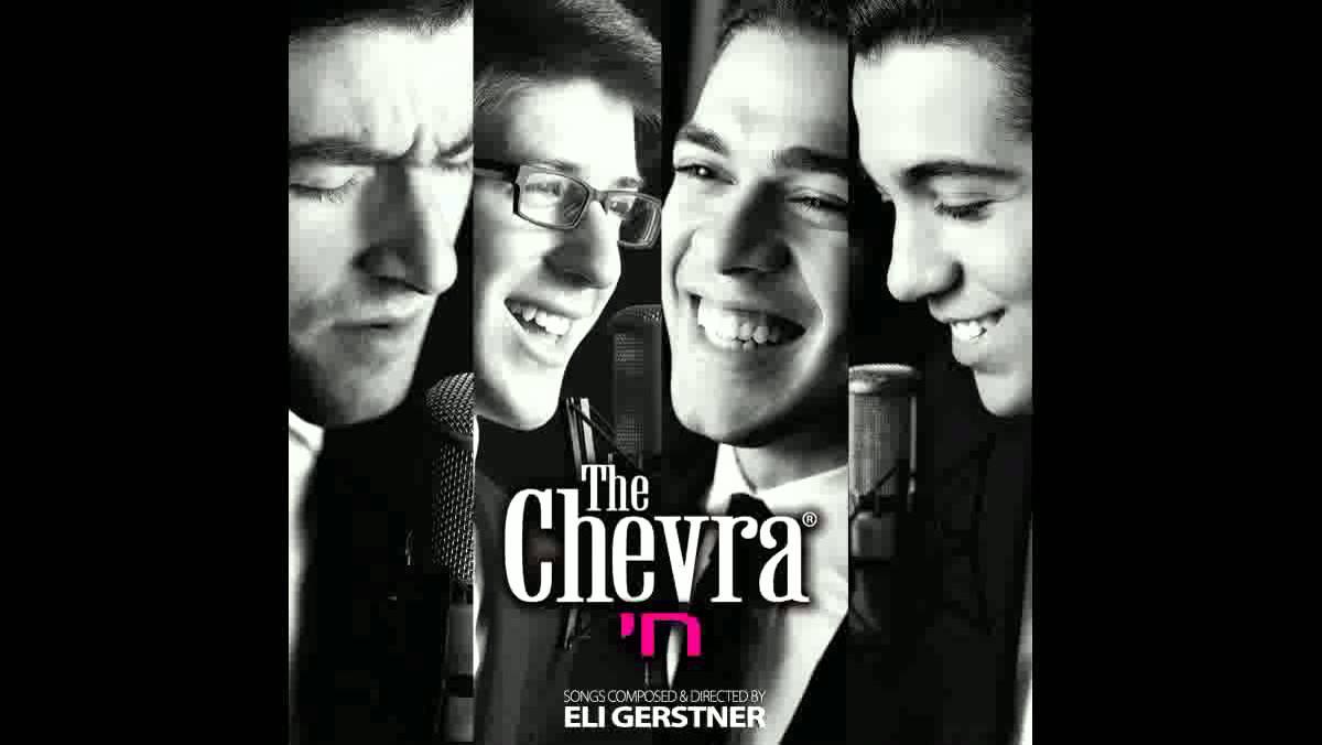 להקת החבר'ה - חי - The Chevra