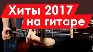 Download 10 ВИРУСНЫХ (популярных) песен 2017 ГОДА на гитаре Mp3 and Videos