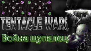 Война микробов| Tentacle Wars [Игры стратегии на андроид]