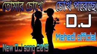 Tomar chokhe chokh poreche DJ Song  তোমার চোখে চোখ পরেছে   Bangla DJ Song  New DJ Song 2019  