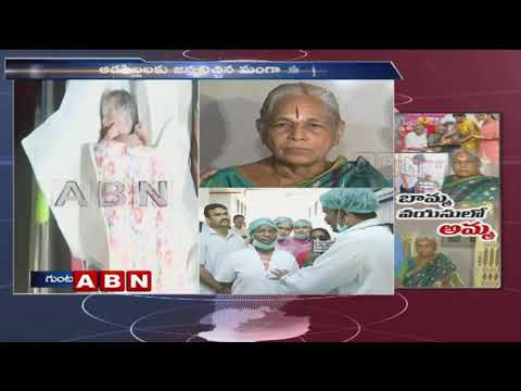 74 years Old Lady Gives Birth to Twins,Setting a New World Record | Guntur | AP Latest News