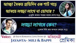 অভিনেত্রী প্রেমিকা - (Actress lover) - | Romantic Love Story - Ft. Jayanta Basak- Mili & Bappi
