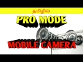 What is aperture, ISO, Shutter Speed, Manual / Pro Mode?  - Explained in Tamil