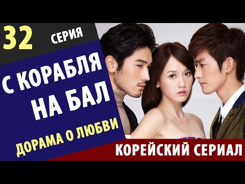 С КОРАБЛЯ НА БАЛ ► 17 Серия Корейские сериалы на русском Дорама корейский сериал про любовь
