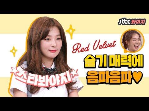 [ENG][스타★봐야지] 음파음파! 레드벨벳 슬기(Red Velvet Seulgi)의 매력에 풍덩 빠져봐요♥ #JTBC봐야지