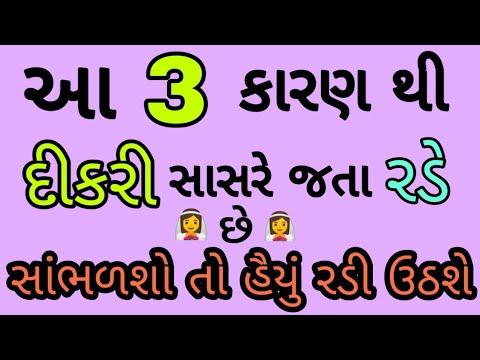 આ 3 કારણ થી દીકરી સાસરે જતા રદે છે 👰 || Manhar.D.Patel Official