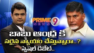 Is Chandrababu doing right for AP?  Discussion on TDP welfare schemes with Chidambar | Prime9 News