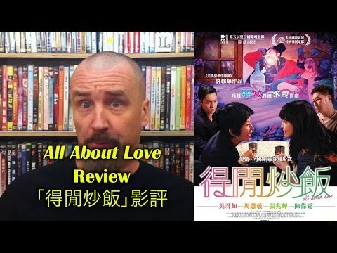 All About Love/得閒炒飯 Movie Review