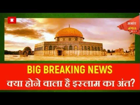 इस मस्जिद के साथ होगा इस्लाम का अंत, 2027 तक 90 प्रतिशत आबादी ख़त्म EP 2